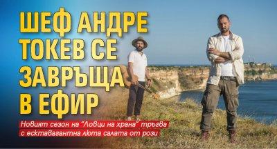 Шеф Андре Токев се завръща в ефир