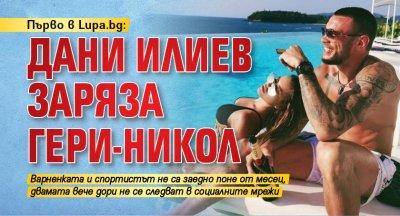 Първо в Lupa.bg: Дани Илиев заряза Гери-Никол