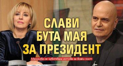 Слави бута Мая за президент