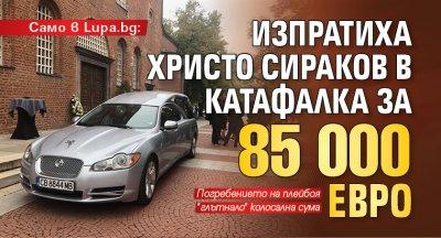 Само в Lupa.bg: Изпратиха Христо Сираков в катафалка за 85 000 евро