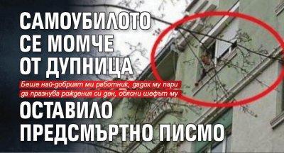 Самоубилото се момче от Дупница оставило предсмъртно писмо