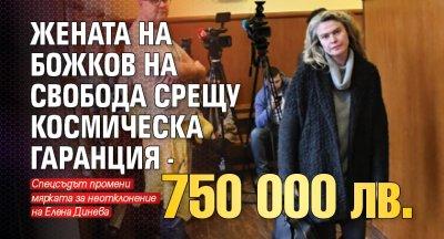 Жената на Божков на свобода срещу космическа гаранция - 750 000 лв.