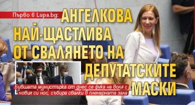 Първо в Lupa.bg: Ангелкова най-щастлива от свалянето на депутатските маски