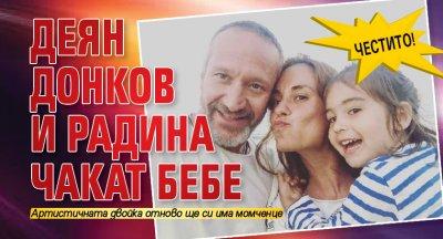 ЧЕСТИТО! Деян Донков и Радина чакат бебе