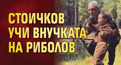 Стоичков учи внучката на риболов