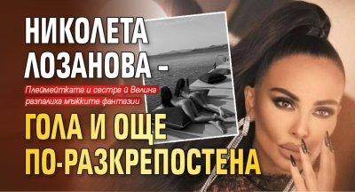 Николета Лозанова – гола и още по-разкрепостена
