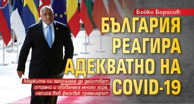 Бойко Борисов: България реагира най-бързо и адекватно на пандемията