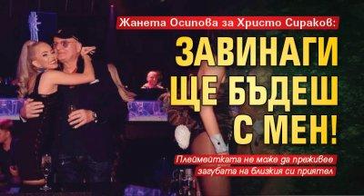 Жанета Осипова за Христо Сираков: Завинаги ще бъдеш с мен!
