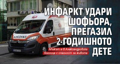 Инфаркт удари шофьора, прегазил 2-годишното дете