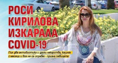 Роси Кирилова изкарала COVID-19