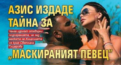 """Азис издаде тайна за """"Маскираният певец"""""""