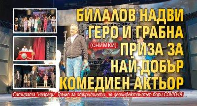 Билалов надви Геро и грабна приза за най-добър комедиен актьор (СНИМКИ)
