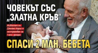"""Човекът със """"златна кръв"""" спаси 2 млн. бебета"""