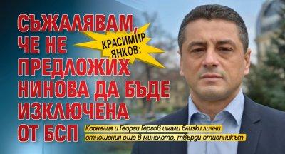 Красимир Янков: Съжалявам, че не предложих Нинова да бъде изключена от БСП
