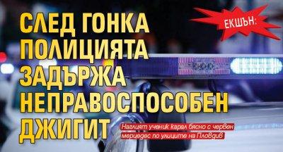 ЕКШЪН: След гонка полицията задържа неправоспособен джигит
