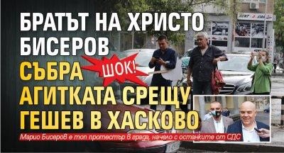 ШОК! Братът на Христо Бисеров събра агитката срещу Гешев в Хасково