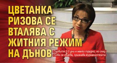 Цветанка Ризова се вталява с житния режим на Дънов