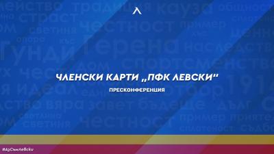 """Сините представят """"Аз съм Левски"""""""
