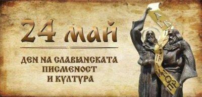 Преименуват 24 май: Ден на българската писменост