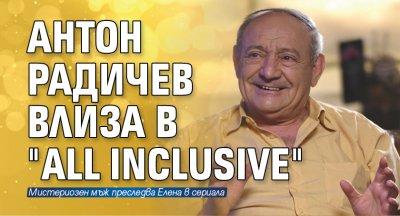 """Антон Радичев влиза в """"All Inclusive"""""""