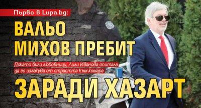 Първо в Lupa.bg: Вальо Михов пребит заради хазарт