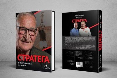 Легендарният Димитър Пенев празнува 75 години с луксозна биография
