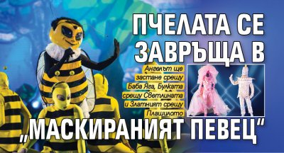 """Пчелата се завръща в """"Маскираният певец"""""""