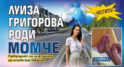 Честито! Луиза Григорова роди момче (СНИМКА)