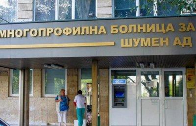 Спират плановите операции в МБАЛ-Шумен - няма персонал