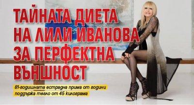 Тайната диета на Лили Иванова за перфектна външност
