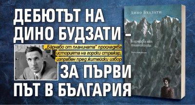 Дебютът на Дино Будзати – за първи път в България