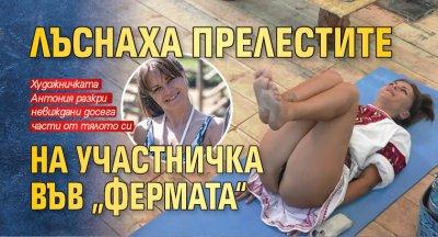 """Лъснаха прелестите на участничка във """"Фермата"""""""