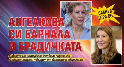 Само в Lupa.bg: Ангелкова си барнала и брадичката