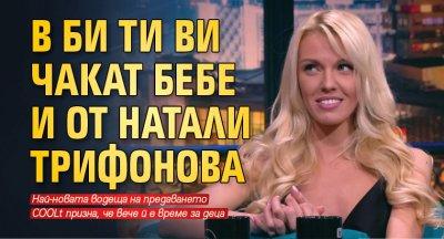 В Би Ти Ви чакат бебе и от Натали Трифонова