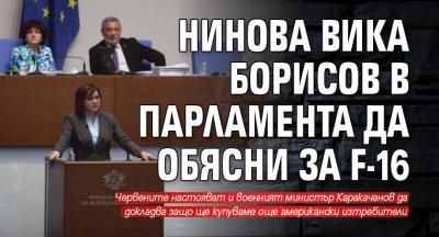 Нинова вика Борисов в парламента да обясни за F-16