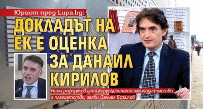 Юрист пред Lupa.bg: Докладът на ЕК е оценка за Данаил Кирилов