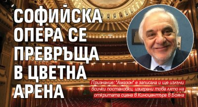 Софийска опера се превръща в цветна арена