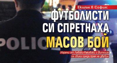 Eкшън в София: Футболисти си спретнаха масов бой
