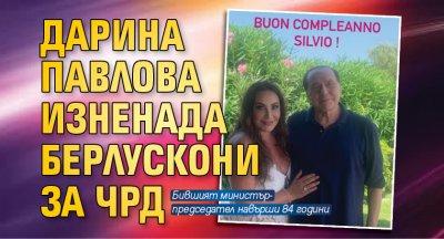 Дарина Павлова изненада Берлускони за ЧРД