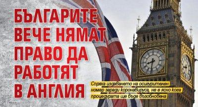 Българите вече нямат право да работят в Англия