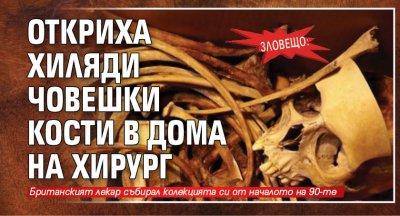 ЗЛОВЕЩО: Откриха хиляди човешки кости в дома на хирург