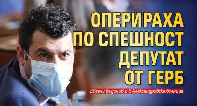 Оперираха по спешност депутат от ГЕРБ