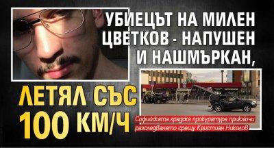 Убиецът на Милен Цветков - напушен и нашмъркан, летял със 100 км/ч