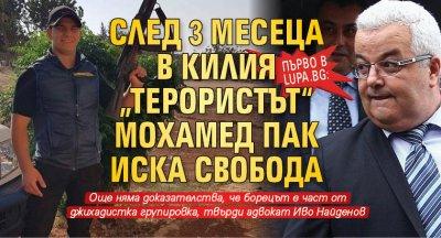 """Първо в Lupa.bg: След 3 месеца в килия """"терористът"""" Мохамед пак иска свобода"""