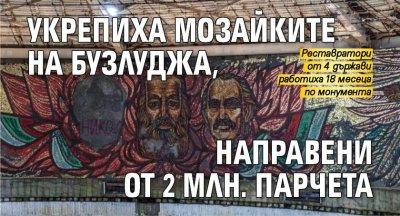 Укрепиха мозайките на Бузлуджа, направени от 2 млн. парчета