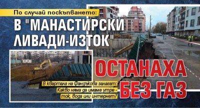 """По случай поскъпването: В """"Манастирски ливади-изток"""" останаха без газ"""