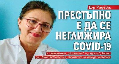 Д-р Радева: Престъпно е да се неглижира COVID-19