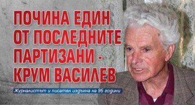 Почина един от последните партизани - Крум Василев