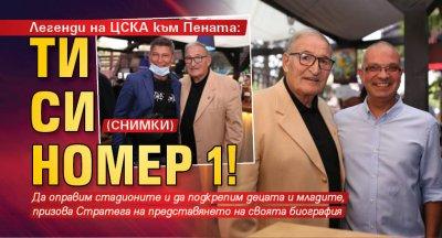 Легенди на ЦСКА към Пената: Ти си номер 1! (СНИМКИ)