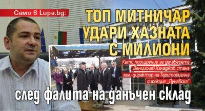 Само в Lupa.bg: Топ митничар удари хазната с милиони след фалита на данъчен склад